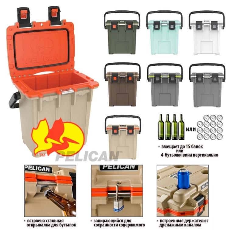 Холодильник Pelican Progear Elite Cooler 20QT