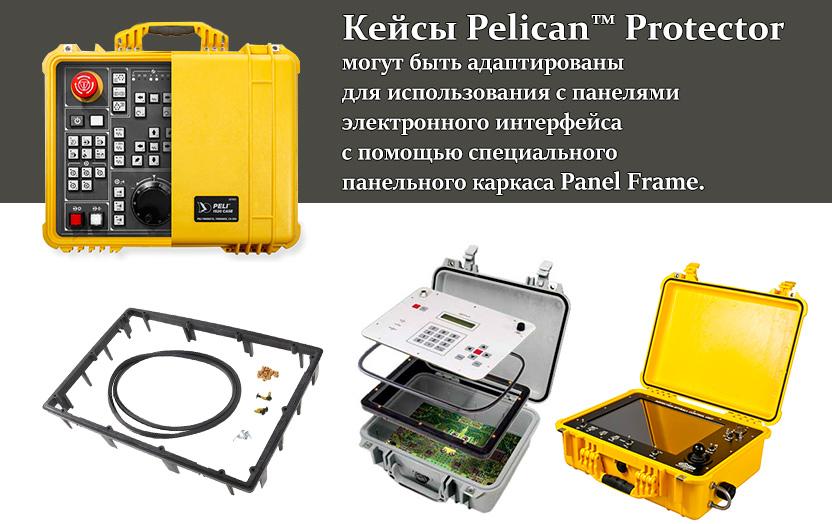 Панельная рама Pelican 1550PF Panel Frame для 1550 1550-300-110